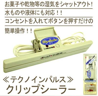 《テクノインパルス》クリップシーラー【Z-1】