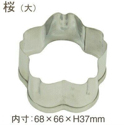 【141-10】クッキー抜型 桜(大)