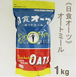 《日食オーツ》オートミール【1kg】