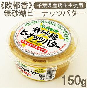 《欧都香》ピーナッツバター(無砂糖)【150g】