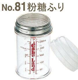 《CakeLand》No.81粉糖ふり