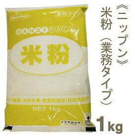 《ニップン》米粉(業務タイプ)【1kg】
