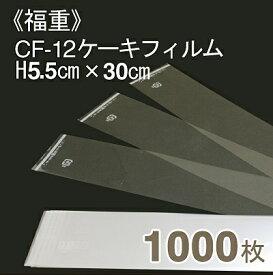 《福重》CF-12ケーキフィルム(H5.5cmx長さ30cm)【1000枚入り】