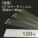 《福重》CF-12ケーキフィルム(H5.5cmx長さ30cm)【100枚入り】