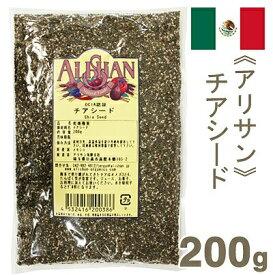 《アリサン》チアシード【200g】