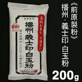 《前原製粉》播州・義士印白玉粉【200g】