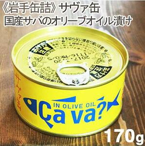 《岩手缶詰》サヴァ缶(国産サバのオリーブオイル漬)【170g】