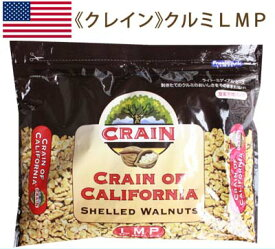 《クレイン》クルミLMP【1kg】(既製品)