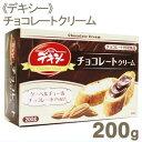 《デキシー》チョコレートクリーム【200g】