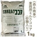 《森永商事》業務用ミルクココア【1kg】