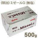 《明治》ミゼールG(無塩)【500g】