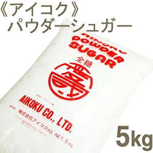 《アイコク》全糖粉糖【5kg】
