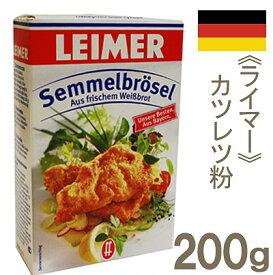《ライマー》カツレツ粉【200g】