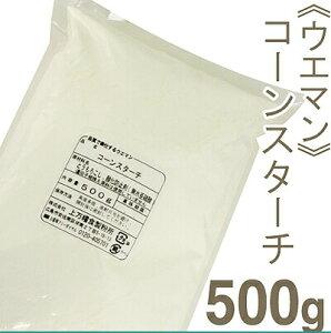 《上万》コーンスターチ【500g】