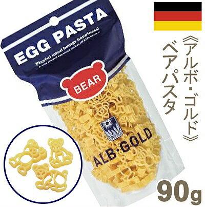 《アルボ・ゴルド》ベアパスタ【90g】