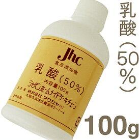 《Jhc》乳酸(50%)【100g】