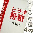 《ヒラタ》粉糖【4kg】