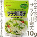 《かんてんぱぱ》サラダ用寒天【10g】