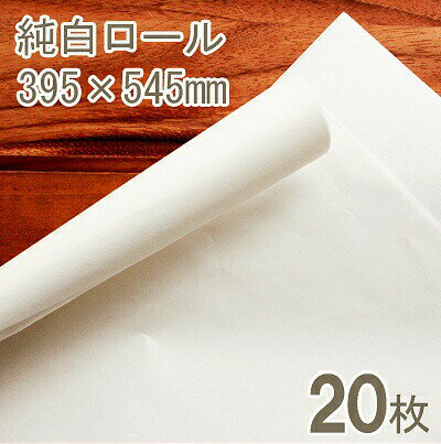 純白ロール紙(395×545mm)【20枚】