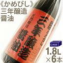 ■ケース販売■《かめびし》三年醸造醤油【1.8L×6本】