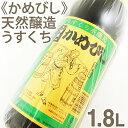 《かめびし》天然醸造しょうゆ(うすくち)【1.8L】