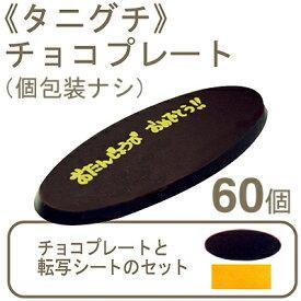 《たにぐち》チョコプレート(BM-20ファインプレート)【10g×60個】(個包装ナシ)