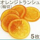 《サバトン》オレンジトランシュ(輪切)【5枚】
