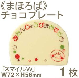 《まほろば》おたんじょうびチョコプレート「スマイルW」2804【1枚】(個包装)
