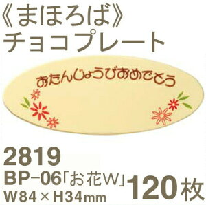 《まほろば》おたんじょうびチョコプレートBP-06「お花W」2819【120枚】(個包装ナシ)