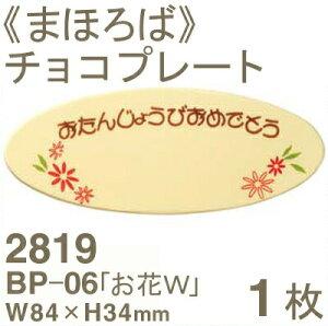 《まほろば》おたんじょうびチョコプレートBP-06「お花W」2819【1枚】(個包装)