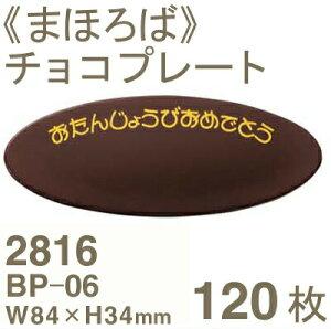 《まほろば》おたんじょうびチョコプレートBP-06 28161【120枚】(個包装ナシ)