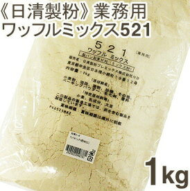 《日清製粉》ワッフルミックス粉521[レシピ付き]【1kg】