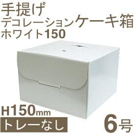 手提げホワイトH15(6号)トレーなし【1枚】