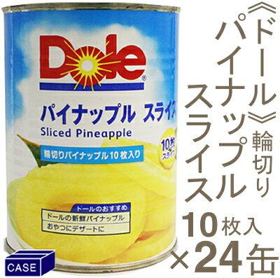 ■ケース販売■《ドール》パイナップルスライス【輪切り10枚入×24缶】