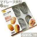 【117-12】マドレーヌ貝型6個付(シリコン加工)