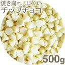 ホワイトチョコチップ6号焼成用【500g】