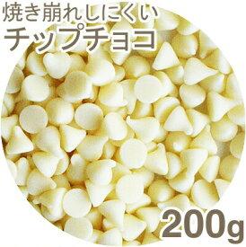 ホワイトチョコチップ6号焼成用【200g】