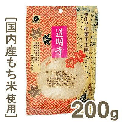 《ヤマシン》道明寺【200g】