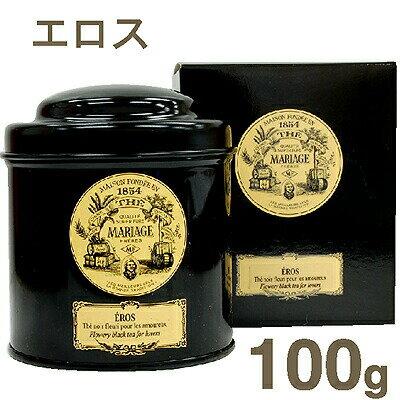 《マリアージュフレール》紅茶エロス【100g】