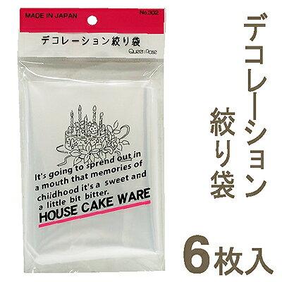 【182-04】ポリエチレン絞り袋[6枚入り]