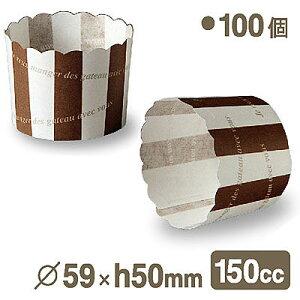 《天満紙器》マフィンカップ(ストライプ)【100枚入り】