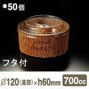 《天満紙器》スモールシフォンカップ(シンプルロゴ・ふた付)【50枚】