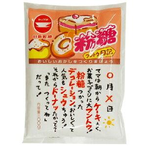 《カップ印》粉糖【200g】