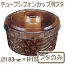《伊藤景》チューブシフォンカップM159用フタ【40枚】