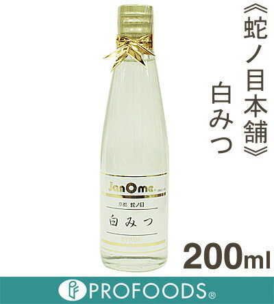 《蛇ノ目本舗》白みつ【200ml】