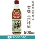 《角谷文治郎商店》有機三州味醂【500ml】