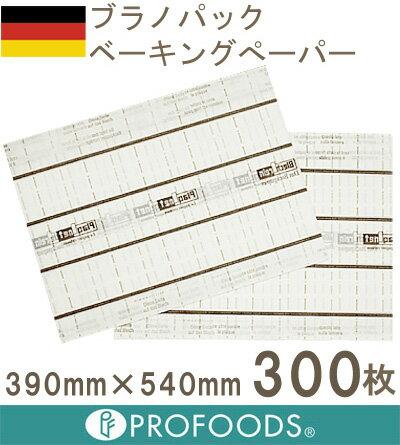 《ブラノパック》ベーキングペーパー【300枚】