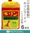 《小笠原製粉》キリンラーメン(しょうゆ味)【6食詰】
