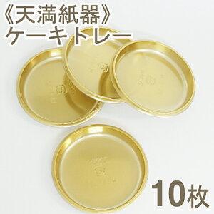 《天満紙器》ケーキトレーSL-60MSLカラー(ゴールド)【10枚】