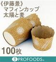 《伊藤景》マフィンカップ太陽と麦NP-6【100枚】